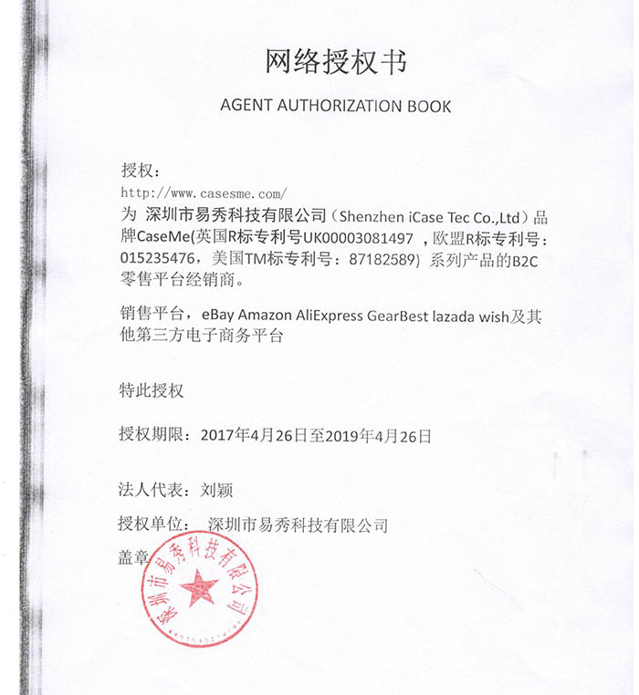 CaseMe Official Authorization Certificate